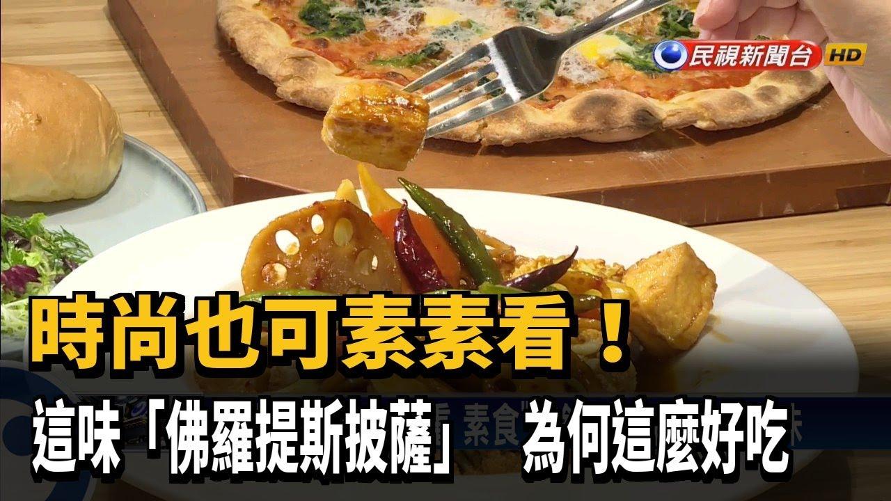 吃素也很時尚! 「佛羅提斯披薩」豆皮取代培根-民視新聞
