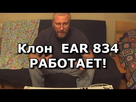 Ламповый фонокорректор EAR  834 соберем сами ч2