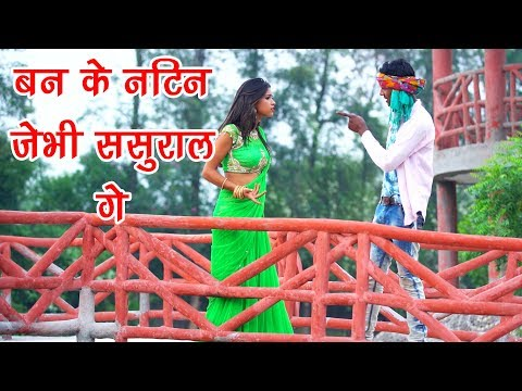 2018 Famous Bhojpuri Song ||  बन के नटिन || जेभी ससुरार गे || Bansidhar Chaudhary