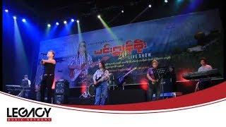 ပိုင္သက္ေက်ာ္ - သံစဥ္အလွပန္းမ်ိဳးတစ္ရာ (Paing Thet Kyaw - Than Sin A Hla Pan Myoe Tit Yar)