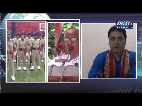 SRISTI TRIPURA Live NEWS 16 08 2017 HD Video