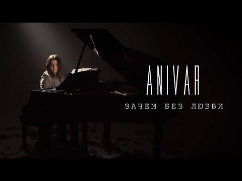 ANIVAR - Зачем без любви (премьера клипа 2021)