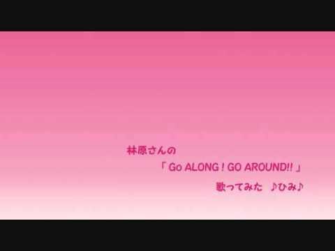 林原めぐみ「Go ALONG ! GO AROUND!!」(PULSE)歌ってみた♪ひみ♪ mp3