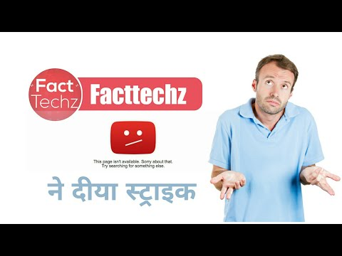 facttechz-ने-दीया-स्ट्राइक|-ultimate-brain-booster-free-download-|delete-video|-live-proof|