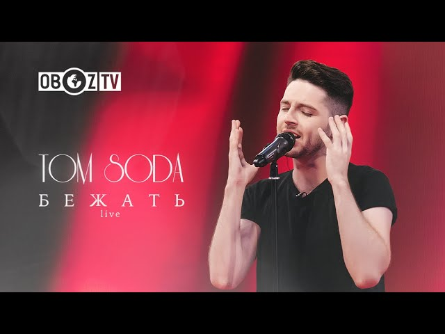 ТОМ SODA - Бежать (БУРЧУК LIVE) на OBOZ TV