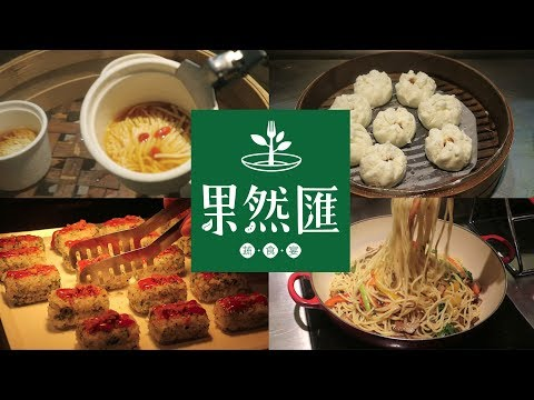 台北吃到飽的蔬食餐廳|Taipei Buffet Vegetarian Restaurant
