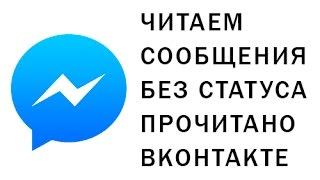 как вконтакте сделать сообщение непрочитанным 2014