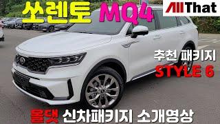 쏘렌토 MQ4 신차패키…