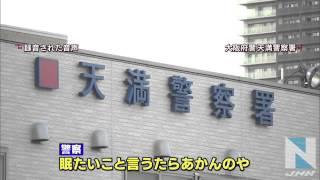 大阪府警が取り調べで暴言、男性が府を提訴.