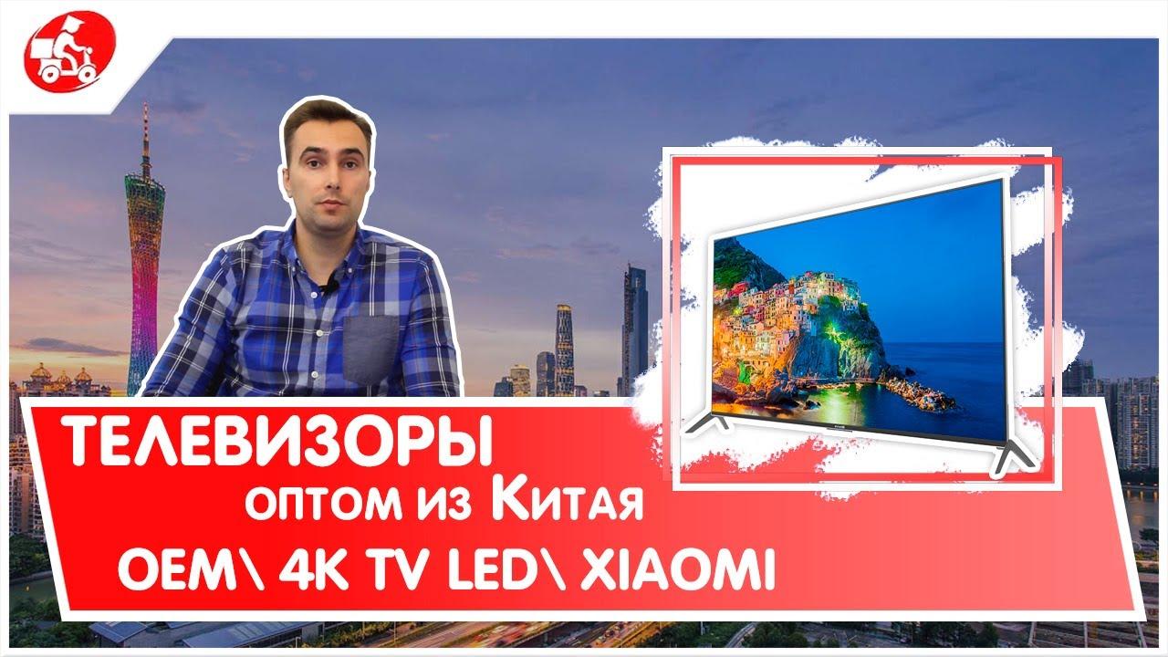Купить дешевый китайский телевизор оптом из китая. Товары напрямую с завода-производителя на alibaba. Com.
