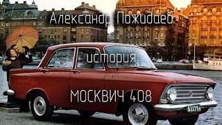 Москвич 408 история автомобиля
