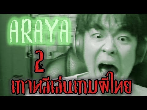 ตามสัญญา...เล่นเกมAraya....รู้สึกว่าน่ากลัวน้อยลง