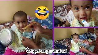 Funny Baby Girl Eating Cerelac By funy Nani नानी ने खिलाया सेरेलेक्स भीर क्या हुआ देखे