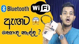 Bluetooth & WiFi Cause cancer ? - Sinhala