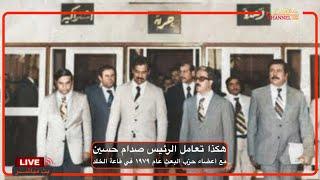 التسجيل الكامل لما حصل في قاعة الخلد عام ١٩٧٩ برئاسـة صدام حسين وكشف ما حصل هناك