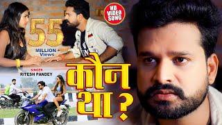 # Video Kaun Tha ? - Ritesh Pandey New Viral Song - कौन था ? Full Song 2020