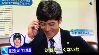 阪神タイガースドラフト坂本。ヤクルト山田選手に喜びの電話!