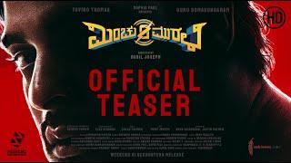 MINCHU MURALI (Kannada) - Official Teaser | Tovino Thomas | Basil Joseph | Sophia Paul