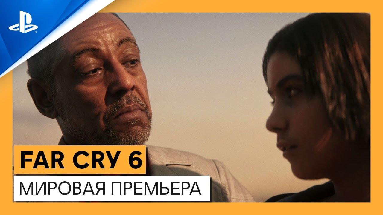 Far Cry 6 — ролик международного анонса   PS4