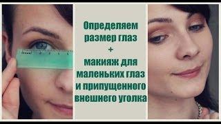 Секреты макияжа : Измеряем глаза + макияж для маленьких глаз