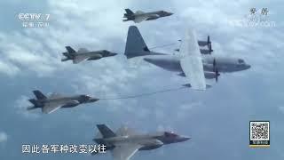 《军事科技》 20190727 兵器连连看——④世界著名战斗机| CCTV军事