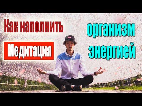 Сильная Медитация для процветания. Медитация для силы и энергии. Медитация на оздоровление