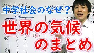 【中学社会】地理「世界の気候・まとめ」