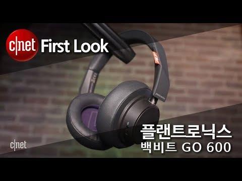 '다기능 겸비한 가성비 헤드폰' 플랜트로닉스 백비트 GO 600