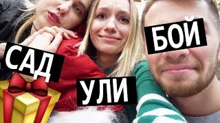 #бойсадули в IKEA 2017 || Пряничный Домик, Эльфы и новогодние покупки для дома | Улилай