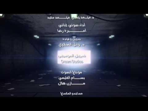 اغنية موسيقى نهاية مسلسل ذهاب وعودة ( وليد سعيد )