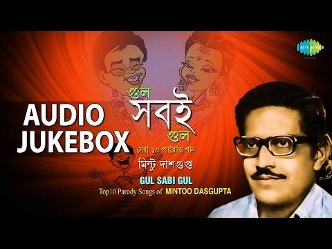 Top 10 Parody Songs of Mintoo Dasgupta   Old Bengali Songs   Audio Jukebox