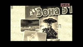 НЛО на Зоне 51