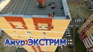 Амур Экстрим, С понедельника начну, спуск с крыши здания. Видео с высоты! HD