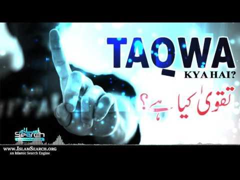 Taqwa kya hai? ┇ تقویٰ کیا ہے؟ ┇ #Allah ka #Darr  ┇ #Eemaan ┇ IslamSearch