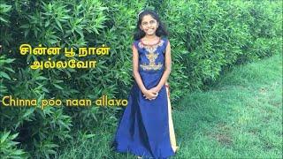 சின்ன பூ நான் அல்லவோ ∣ Chinna Poo Naan Allavo - with Lyrics ∣ Tamil Christian Song