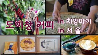 서울에서 '도이창 커피' 어디서 ?