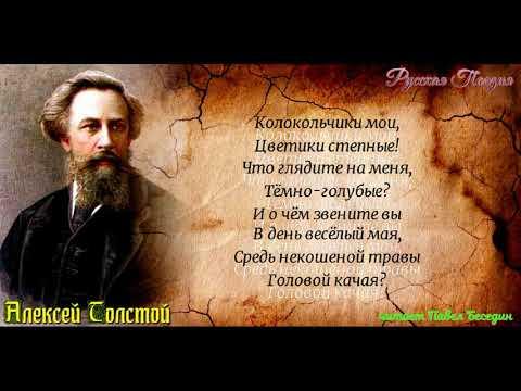 Колокольчики мои—Алексей Толстой —читает Павел Беседин