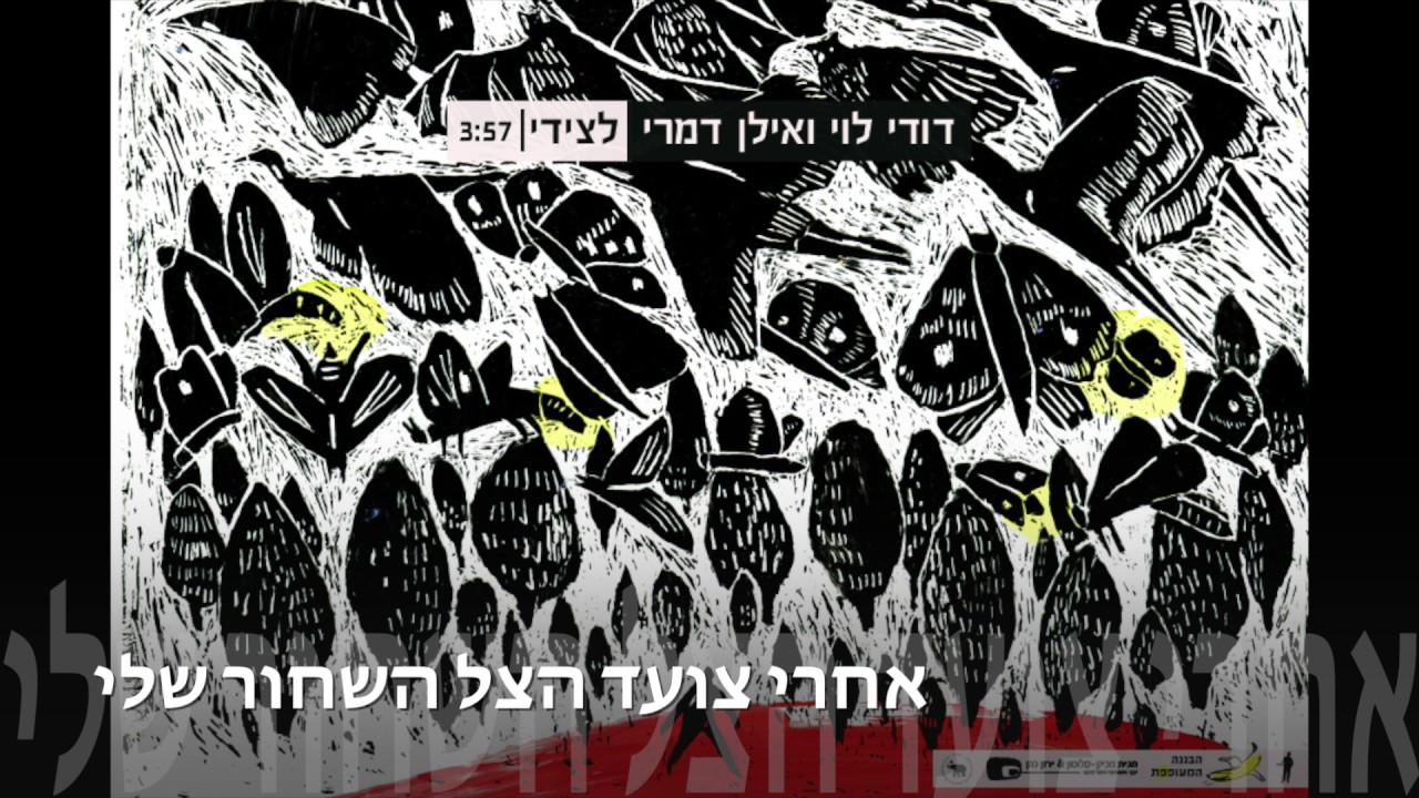 דודי לוי ואילן דמרי - לצידי - dudy levy and ilan damri