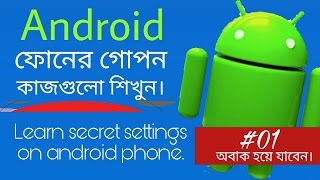 [Bangla] 5+ awesome secret tips and tricks on android phone which you should try right now.