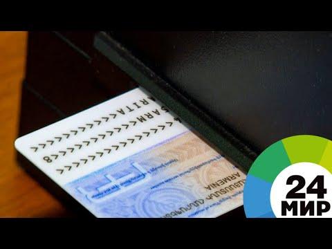 Двойная защита: в Армении усовершенствуют электронные паспорта