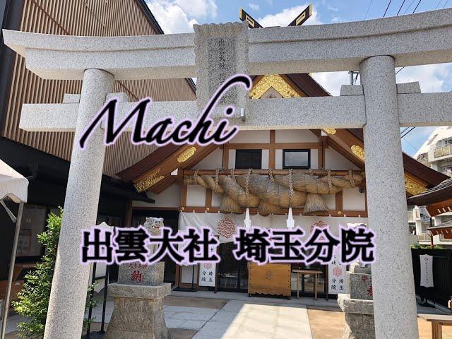 出雲大社埼玉分院/Machi/参拝