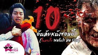 10 อันดับหนังซอมบี้ (ในดวงใจ Watch Da Film)