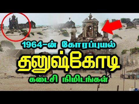 1964 ல் புயல் விழுங்கிய தனுஷ்கோடியின் கருப்பு சரித்திரம்