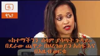 Ethiopia: Yederaw chewata