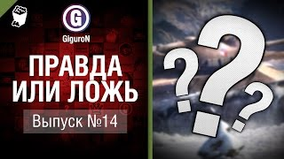Правда или ложь №14 - от GiguroN [World of Tanks]