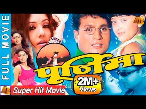 Nepali Full Movie Purnima | Karisma Manandhar | Shreekrishna Shrestha | AB Pictures Farm | B.G Dali