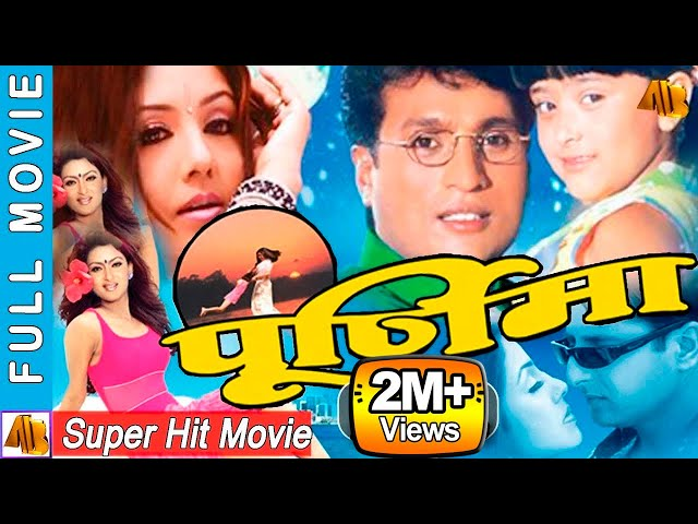 Nepali Full Movie Purnima | Karisma Manandhar | Shreekrishna Shrestha | AB Pictures Farm | B.G Dali