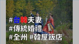 台韓夫妻 - 韓國傳統婚禮 / 대만한국국제부부 - 한국전…