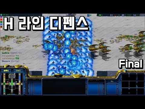 스타크래프트 리마스터 유즈맵 [H 라인 디펜스] H Line Defense(Starcraft Remastered use map)