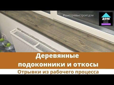 Деревянные откосы на деревянные окна своими руками